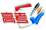 黑龙江高考分数线出炉 文科一本490分、理科一本472分