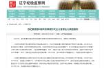 辽宁省纪委通报6起扶贫领域形式主义官僚主义典型案例