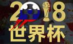 世界杯八强产生 各队数据详解