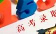 河南高招今日开始录取 7月12日提前批征集志愿