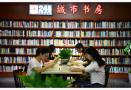 """免押金,免办卡!江北新区24小时""""城市书房""""运营"""
