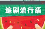 """【国搜出品】边吃瓜边追剧:追剧""""术语""""了解一下!"""