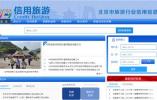 """京津冀将跨区域公示旅游信用信息 上了""""黑名单""""会三地受限"""