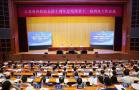 920名高科技人才奔赴江苏县乡,他们将带去什么?