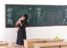 江苏东海一女老师抱娃出黑板报走红网络 网友赞其敬业