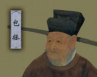1062年中国北宋官员包拯去世