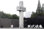 """致敬先烈!纪念""""九一八""""87周年,南京撞响和平钟"""