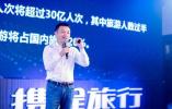 """携程上线""""高铁游""""频道 瞄准万亿级新市场"""