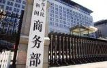 商务部就美对2000亿美元中国产品加征关税谈话