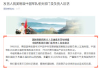 美国宣布制裁中国中央军委装备发展部 国防部回应