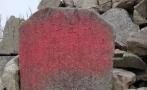 """浙江东天目山顶""""龙王碑""""被人泼红漆,不在景区管辖范围"""