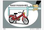 中國電動自行車社會保有量達2.5億輛