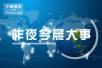 昨夜今晨大事:福建泉州通报碳九泄漏 美枪击案13人亡