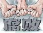 """北京成功劝返一名外逃14年""""红通人员"""""""