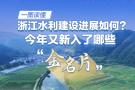 """一图读懂丨浙江水利建设进展如何?今年又新入了哪些""""金名片"""""""