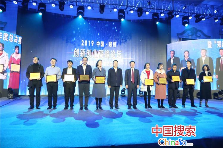 """2018""""郑创汇""""国际创新创业大赛总决赛在郑州开幕"""