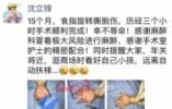15個月大寶寶摔在扶梯口食指被夾斷,輾轉4家醫院斷指終於接上了!