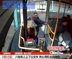 河南禹州八旬老人上下公交车 热心司机主动搀扶