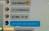 """170、171号段多为诈骗电话?手机""""黑卡""""仍公开兜售"""