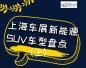 上海车展新能源SUV车型盘点(上)