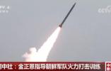 朝鲜:近日的火力打击训练属正常军事训练
