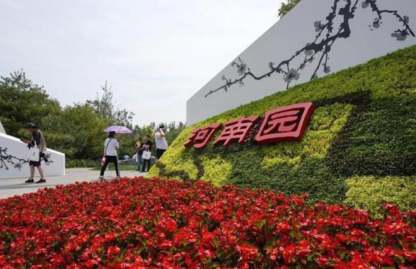 """北京世园会迎来""""河南日"""""""