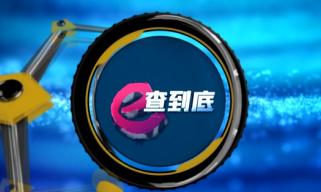 e查到底 国标实施 实拍北京充气城堡违规经营