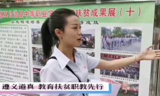 道真教育扶贫成就贵州未来