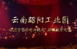 【决战脱贫攻坚】云南昭阳农民如何实现上班又顾家?