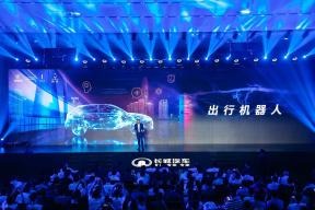 签约八家企业 长城汽车发布GTO全域智慧生态战略