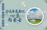 声漫|问变化、话成就、谈发展 习近平总书记心系内蒙古