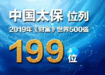 首次冲入200强!中国太保位列2019《财富》世界500强199位