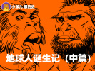 小漾聊历史——地球人诞生记(中篇)