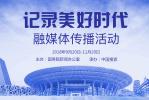 """全国""""五个一百""""网络正能量精品揭晓 中国搜索两项作品获选"""