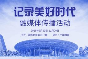 """全国""""五个一百""""网络正能量精品揭晓 中国一分6合搜索 两项作品获选"""
