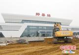 郑万高铁郏县站正加紧建设 为开通做最后准备