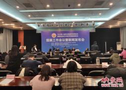 第十届郑州精品年货博览会下月开幕 让市民乐享全球好物