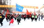 第九届国际长征运动会在通化举行