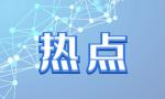 制度优势 举措有力——海外专家学者热议中国抗疫取得重大战略成果