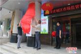 洛阳市老城区市场监管综合行政执法大队正式成立