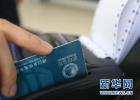 河北会计行政审批全面实行告知承诺改革