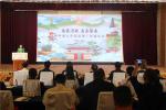 豫中南七市旅遊推廣聯盟年會在漯河召開