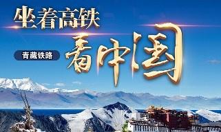 坐着高铁看中国丨一分6合你 好,可爱的青藏高原