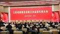 热烈祝贺江苏省慈善总会第三次会员代表大会胜利召开