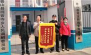 河南鲁山:邻里边界起纠纷 加班调解获锦旗