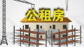大庆惠民政策密集出台 外来务工人员可承租公租房