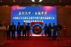 中国珠宝玉石原石交易平台第六批交易品上市新闻发布会举办圆满成功