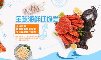 海鲜全场包邮 预售限量优惠