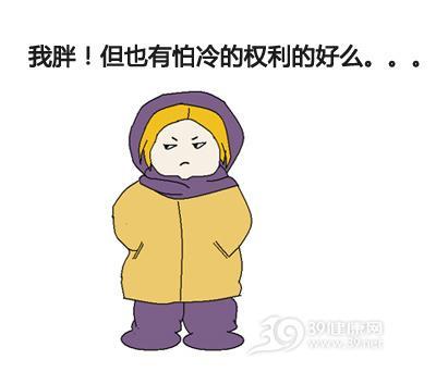 WWW_DDDD67_COM_www.dddd66.com,寒潮来袭,胖子脂肪多就真的比瘦子耐冷吗?