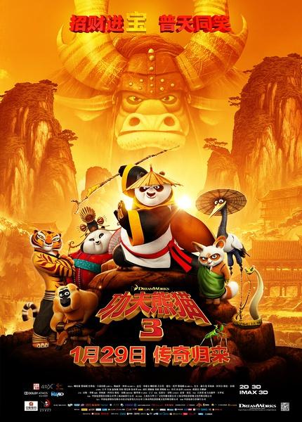《功夫熊猫3》中国版定制海报